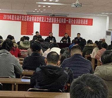 北京第一期社會消防培訓班