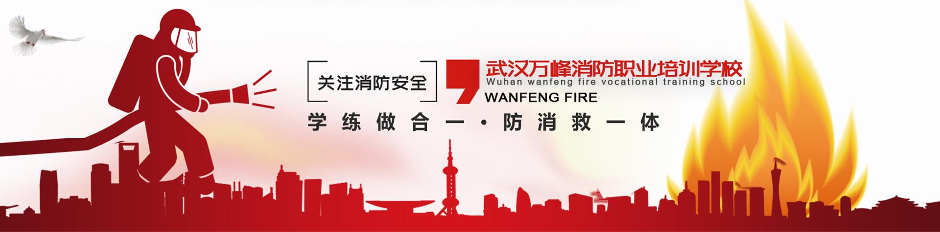 武汉消防培训,消防设施操作员培训,武汉消防学校培训