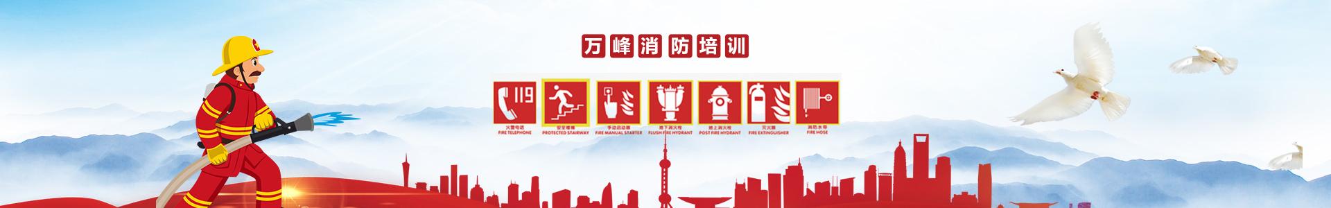 武汉消防学校培训