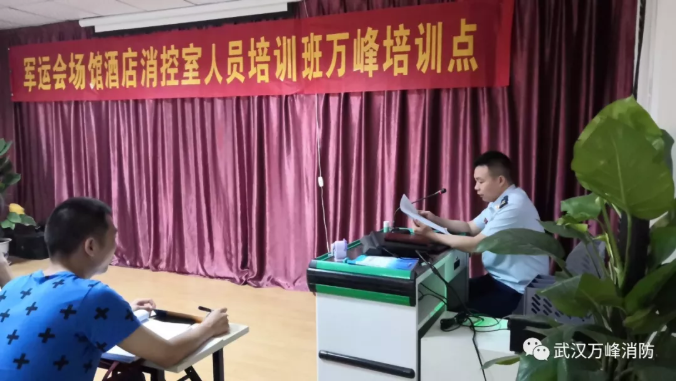 武漢消防學校培訓